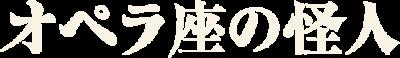 朗読で描く海外名作シリーズ 音楽朗読劇「オペラ座の怪人」